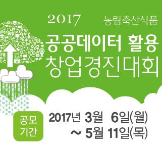 공공데이터 활용 창업경진대회