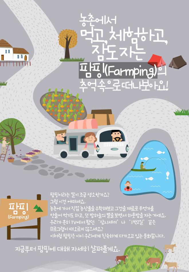 농촌에서 먹고, 체험하고, 잠도 자는팜핑(Farmping)의 추억 속으로 떠나보아요!