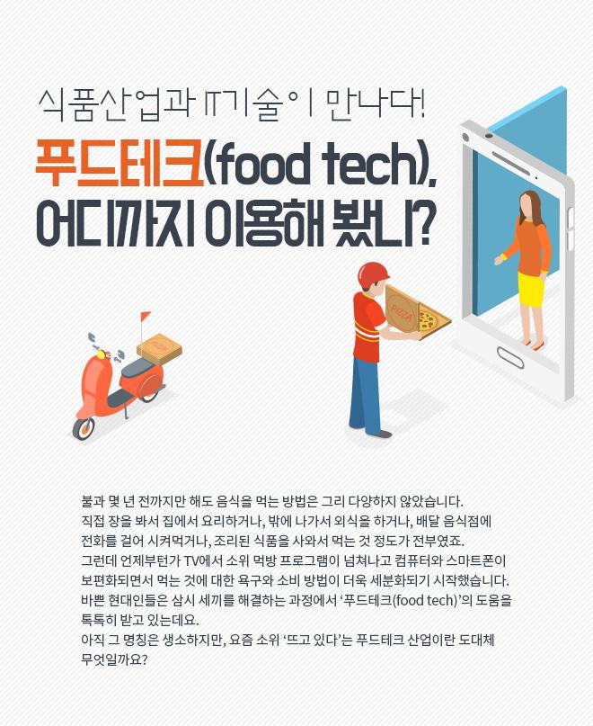 식품산업과 IT기술이 만나다! 푸드테크(food tech), 어디까지 이용해 봤니?