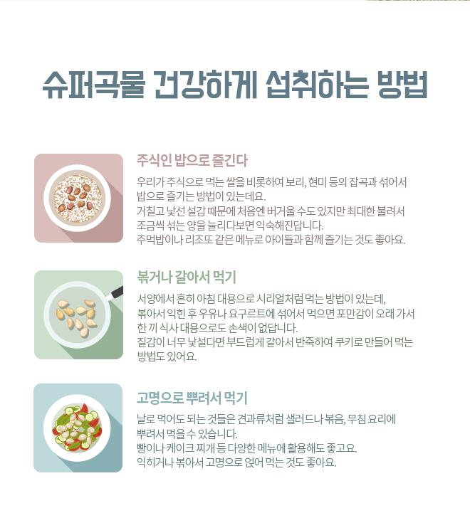 슈퍼곡물 건강하게 섭취하는 방법