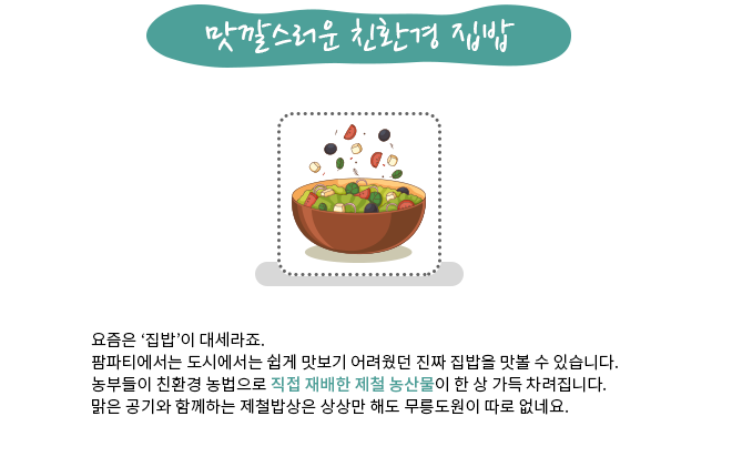 맛깔스러운 친환경 집밥