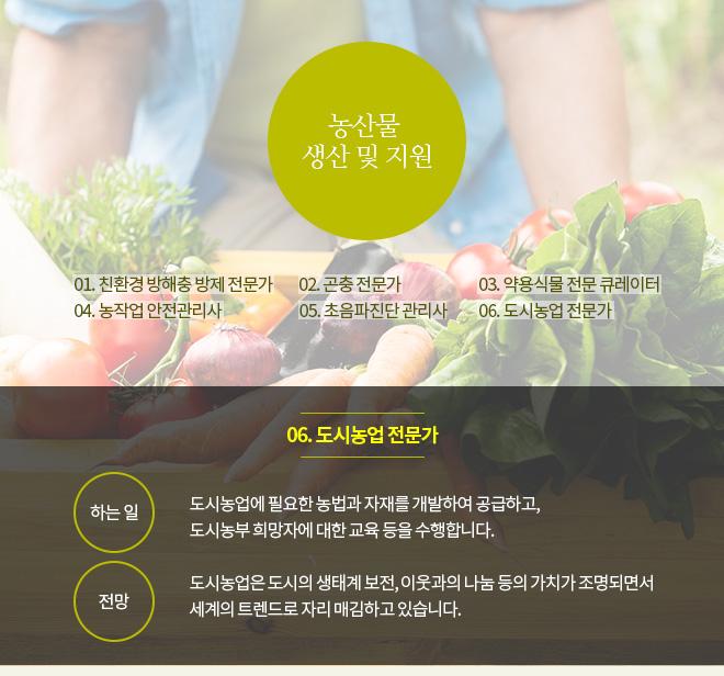 농산물 생산 및 지원