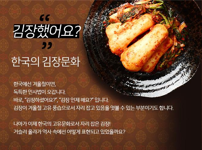 김장했어요? 한국의 김장문화