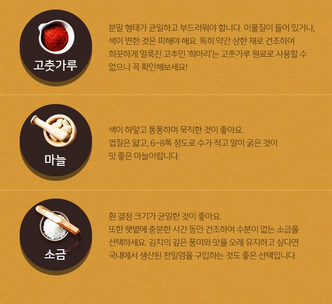김장의 반, 좋은 재료 고르기 -고춧가루 마늘 소금