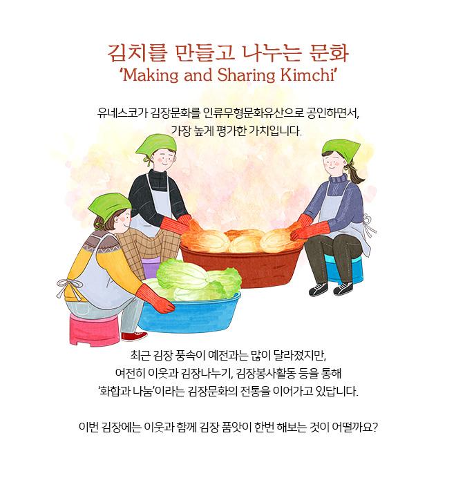 Making and Sharing Kimchi