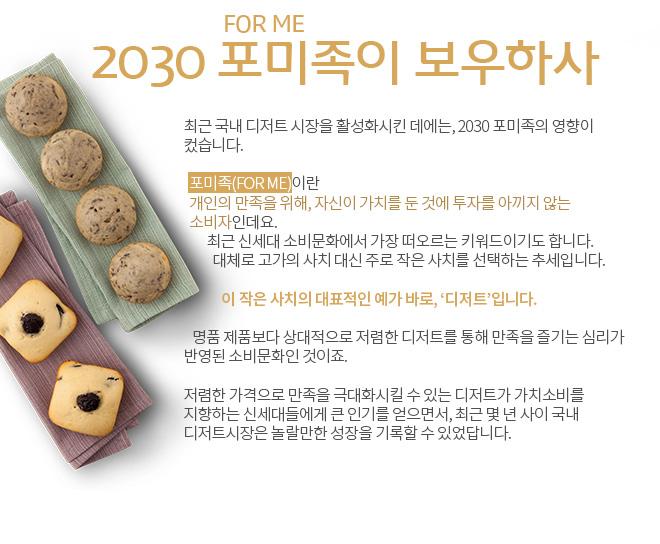 2030 포미족(FOR ME)이 보우하사