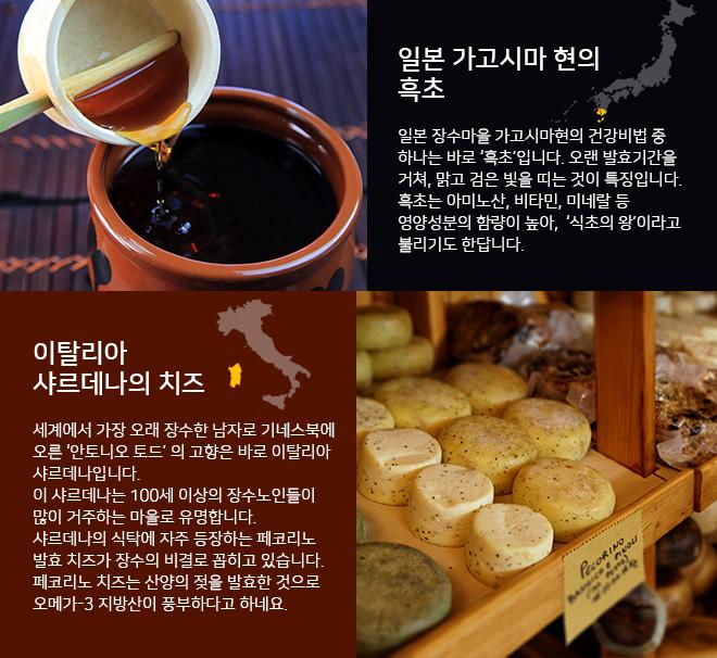 일본 가고시마 현의 흑초, 이탈리아 샤르데나의 치즈