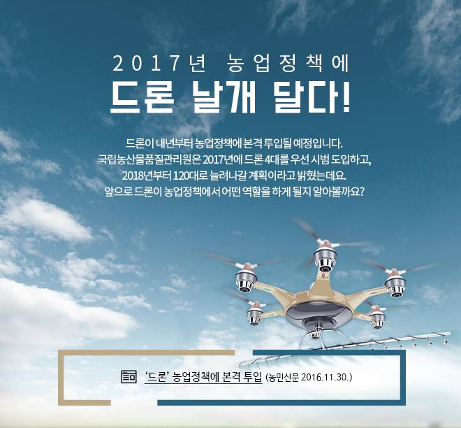 2017년 농업정책에 드론 날개 달다!