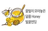 꿀벌이 모아놓은 달콤 Honey 벌꿀엔딩