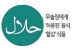 무슬림에게 '허용된' 음식'할랄' 식품