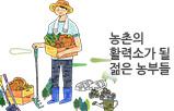 농촌의 활력소가 될 젊은 농부들