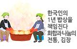 한국인의 1년 밥상을 책임진다. 화합과 나눔의 전통, 김장