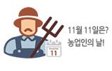 11월 11일은? 농업인의 날!