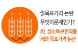쌀목표가격 논란 무엇이 문제인가? (#2. 쌀소득보전직불제와 목표가격 논란)