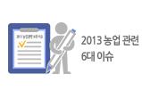 옥답 선정 2013 '농업' 관련 6대 이슈