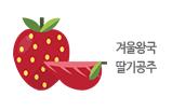 겨울왕국 딸기공주