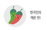 한국인의 매운맛!