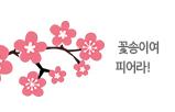 꽃송이여 피어라!